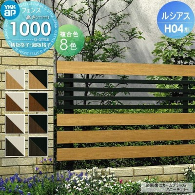 アルミフェンス ルシアスフェンスH04型 フェンス本体 H1000 [複合カラー] 横板・細横格子タイプ W2000×H1000mm YKKap 形材フェンスガーデン DIY 塀 壁 囲い