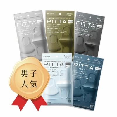 ピッタマスク ( PITTA MASK )レギュラー 男子人気色 一個(3色入り 3枚入) マスク日本製  洗えるマスク  超快適 MASK 花粉・かぜ用