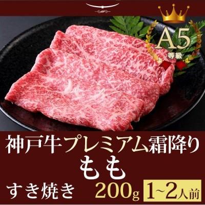 神戸牛 贈り物 神戸牛の最高峰A5等級 すき焼き 神戸牛プレミアム霜降りもも 200g(1〜2人前) 神戸牛