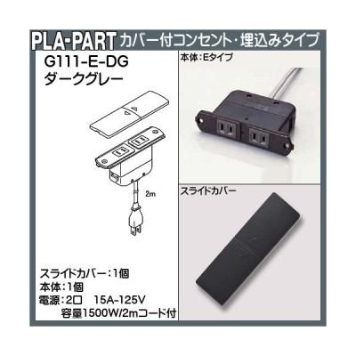 カバー付コンセント・埋め込みタイプ(完成品) 【プラパート】 G111-E-DG ダークグレー