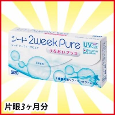 2ウィークピュア うるおいプラス ×1箱 コンタクトレンズ 2week 2ウィーク