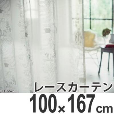 カーテン レースカーテン スミノエ アリス ティーカップ 100×176cm ( 送料無料 カーテン レース 洗える ウォッシャブル Disney デ