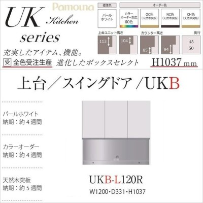 食器棚 上台ユニット 幅120cm ロータイプ キッチン パモウナ スイングドア 開き扉 板戸 収納家具 UKB-L120R
