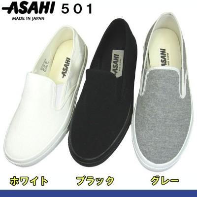 アサヒ スリッポン 501 黒 グレー 白 22.0cm〜28.5cm