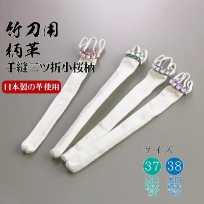 剣道 竹刀用柄革 ダブル柄 手縫三ツ折小桜柄 各サイズ・長さ