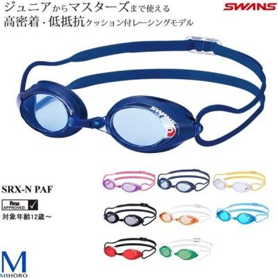 FINA承認モデル クッションあり 競泳用スイムゴーグル 水泳用 SWANS(スワンズ)  SRX-N PAF