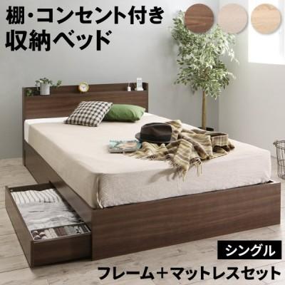 ベッド マットレス付き 収納付き ベッドフレーム 収納ベッド ベット マットレスセット コンセント付き シングルベッド ボンネルコイル ポケットコイル 送料無料