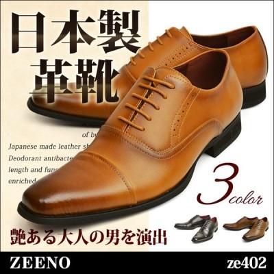 ビジネスシューズ 靴 メンズ 革靴 メンズ ビジネスシューズ ストレートチップ レースアップ スクエアトゥ 紐靴 紳士靴 仕事用 内羽 Zeeno ジーノ 在庫処分