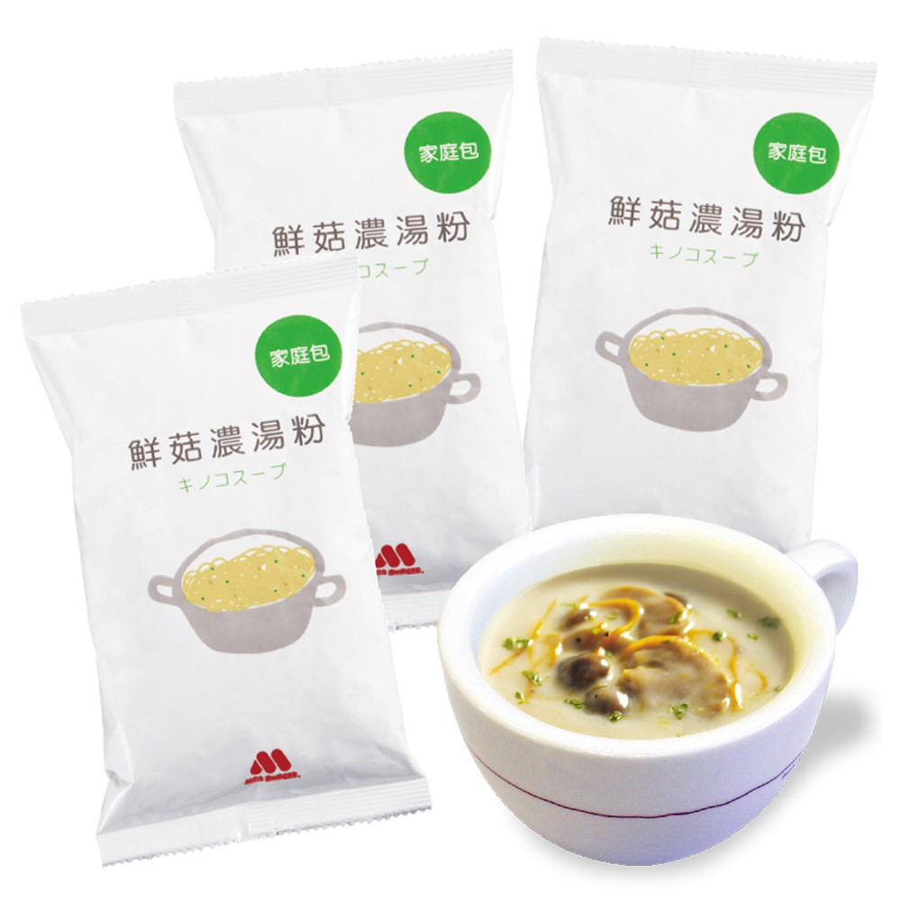 【MOS摩斯漢堡】 鮮菇濃湯粉(家庭號)( 285g/包) 3入組
