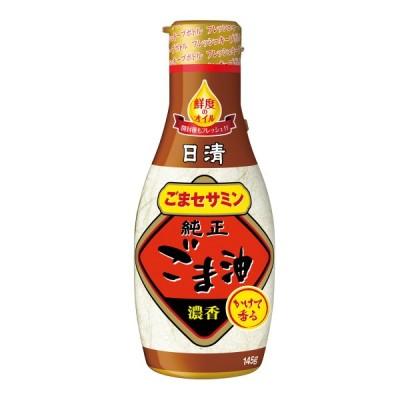 食用油 オイル ごま油 日清オイリオ 鮮度のオイル 日清かけて香る純正ごま油 145g