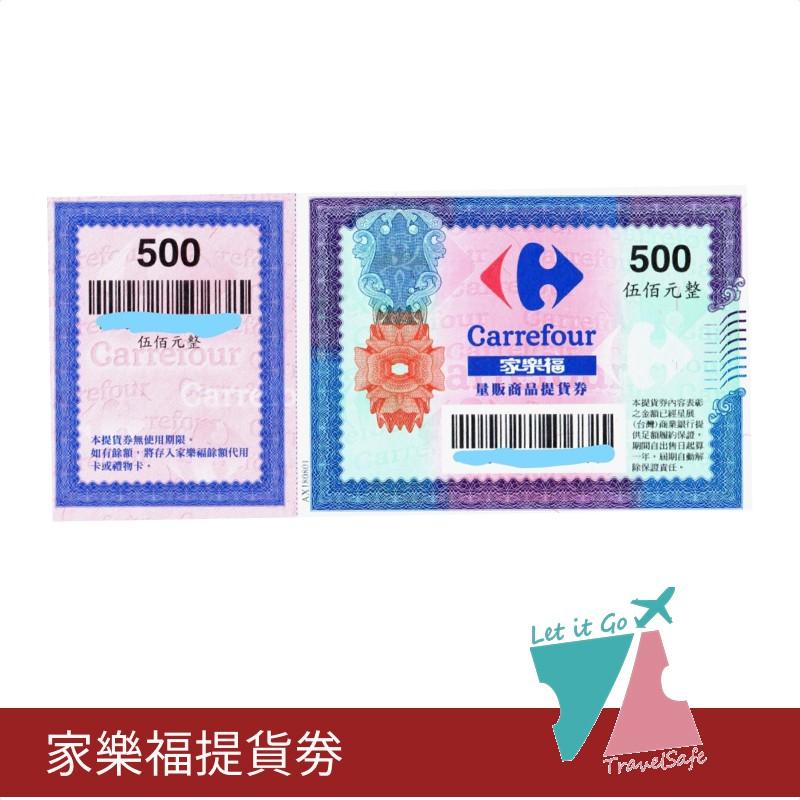 【家樂福】全省量販商品提貨券面額500元1張【可刷卡】