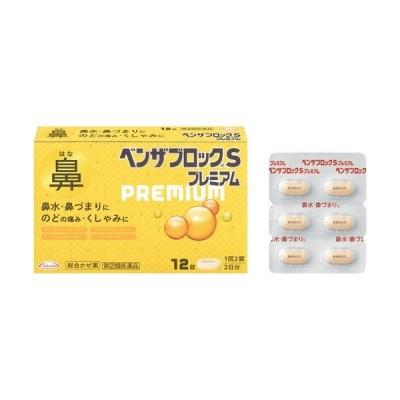 (第(2)類医薬品)ベンザブロックSプレミアム ( 12錠 )/ ベンザ