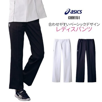 アシックス 白衣 パンツ 女性用 CHM151 asics