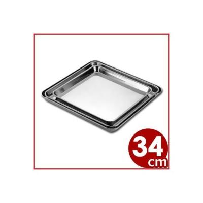 AG ステンレス正角盆 34cm 正方形トレー トレイ シンプル