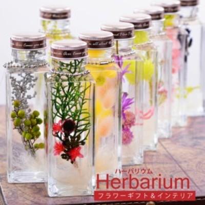 ハーバリウム Herbarium 角瓶100 プリザ―ブドフラワーやドライフラワーを液体の入ったビンに漬