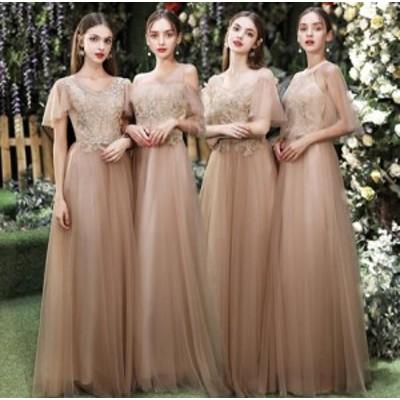 ブライズメイド ドレス レディース ロング丈 20代 30代 40代 パーティードレス 結婚式 ワンピース 大きいサイズ お呼ばれ 合唱衣装 披露