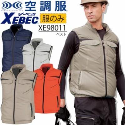 空調服 ジーベック ベスト【服のみ】 XE98011 袖口シャーリング 熱中症対策 作業服 作業着 XEBEC【即日発送】