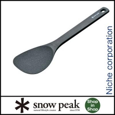 スノーピーク 調理器具 長柄しゃもじ ( snow peak ) CS-386 アウトドア ご飯 しゃもじ