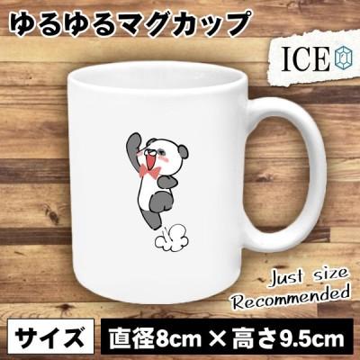 パンダ おもしろ マグカップ コップ 陶器 可愛い かわいい 白 シンプル かわいい カッコイイ シュール 面白い ジョーク ゆるい プレゼント プレゼント ギフト