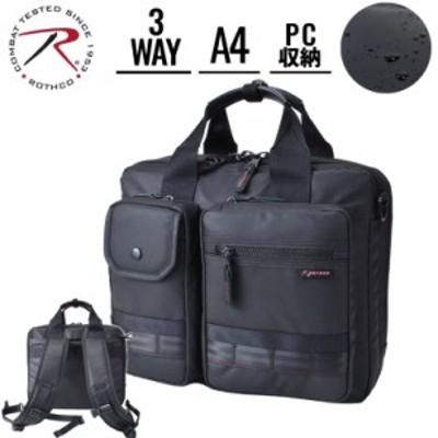 ビジネスリュック ビジネスバッグ メンズ レディース 3way リュック ショルダー (45003) ROTHCO ロスコ 撥水 防汚 軽量 手提げ 斜め掛け
