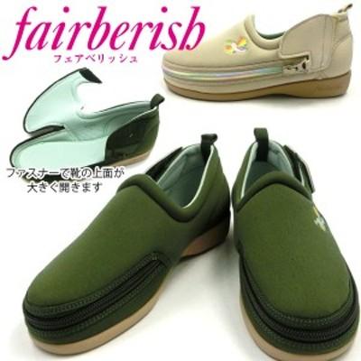 【送料無料】fairberish フェアベリッシュ スニーカー レディース 全2色 F002-L 女性 婦人 コンフォート 介護 簡単に履ける 寝たきり