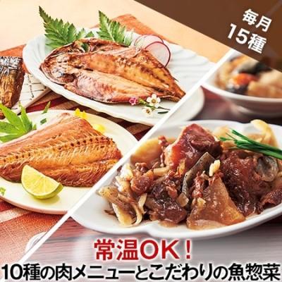 ≪常温≫10種のごちそう肉おかずと料亭仕込み本格魚そうざい