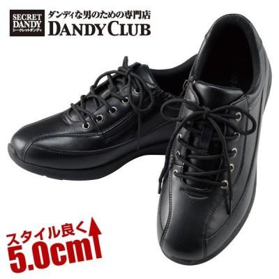シークレットシューズ メンズ NEW ヒールアップ カジュアル (ブラック) 5.0cmUP ダンディクラブ