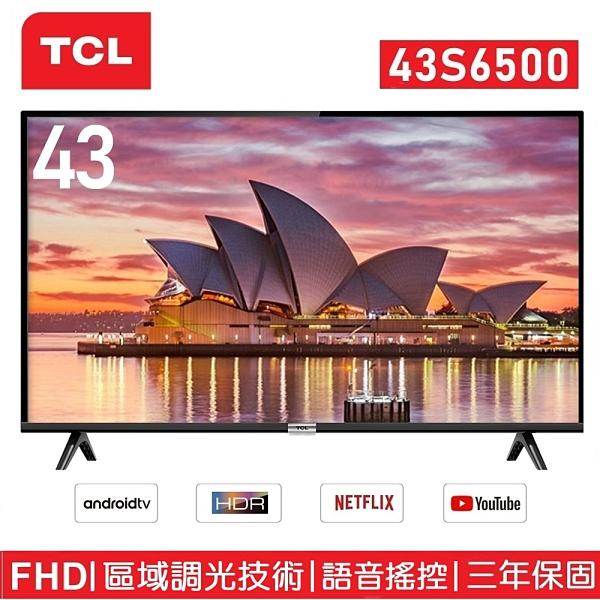 送HDMI+擦拭布+Ardi AirTag (藍芽追蹤器)【TCL】43吋FHD連網聲控Android電視 43S6500全新原廠公司貨