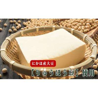 きれいな水と大豆を使った豆腐セット 5パック2.3kg(詰め合わせ 国産)