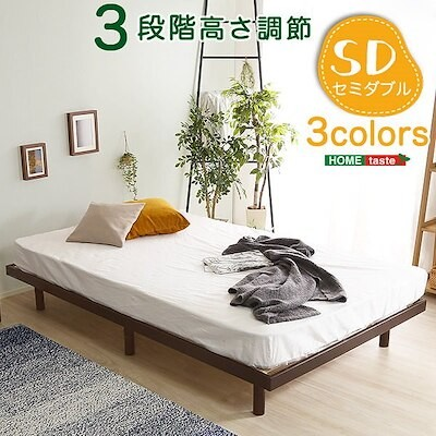 パイン材高さ3段階調整脚付きすのこベッド(セミダブル) - ホワイトウォッシュ