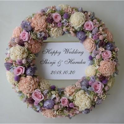 ウェルカムリース プリザーブドフラワー 淡いピンクのバラ 白とピンクのソーラーフラワー 紫のシルバーデージー ウエディング ギフト プレゼント 結婚祝い