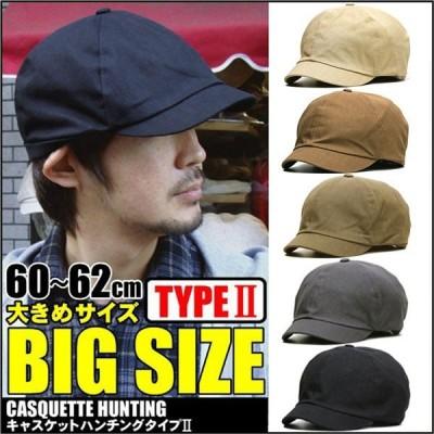 帽子 メンズ 大きいサイズ レディース キャップ ハンチング キャスケット アウトドア キャンプ 50代 40代 30代 おしゃれ ゴルフ帽 ぼうし
