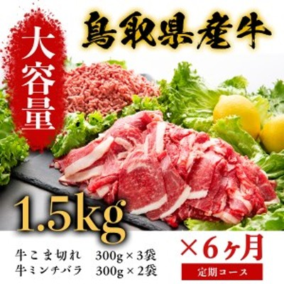 Y007 乳質日本一!鳥取県産牛大容量6ヶ月定期コース