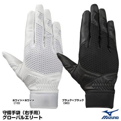 <メール便対応>ミズノ(MIZUNO) 1EJED221 守備手袋(右手用) グローバルエリート