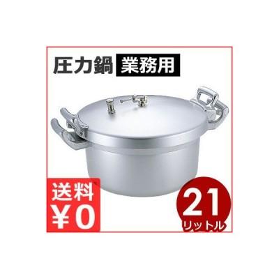 業務用アルミ圧力鍋 21L 大容量圧力鍋 アルミ 短時間調理 圧力調理 煮込み シチュー チャーシュー 角煮 ガス用 《メーカー取寄 返品不可》