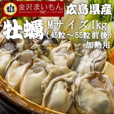 牡蠣 かき カキ 広島県産 1kg Mサイズ(解凍後約850g/約45粒〜55粒前後)