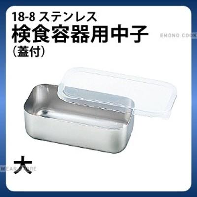 MA 18-8検食容器用中子 蓋付 大_検食用品 e0124-12-022 _ AB3689