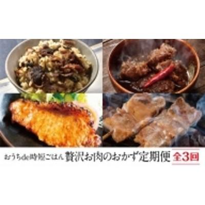 おうちde時短ごはん 贅沢お肉おかず定期便(全3回)