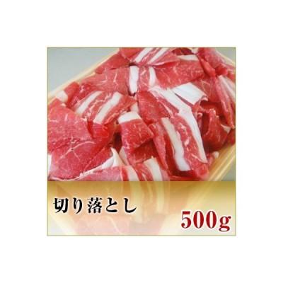 国産牛 切り落とし 500g【お徳用】