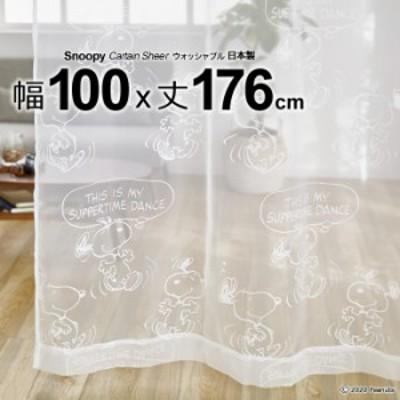 日本製 スヌーピー カーテン サパータイムダンスボイル 幅100×丈176cm ウォッシャブル メーカー直送返品交換・代引不可商品 Sheer シア