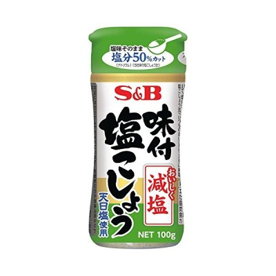 S&B 味付塩こしょう 減塩 100g