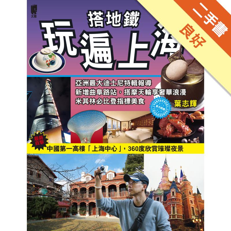 搭地鐵玩遍上海(新第六版)[二手書_良好]11311276903