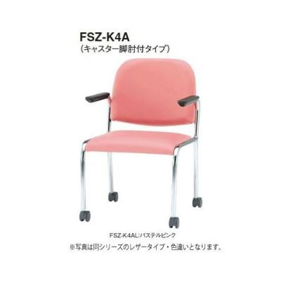 トキオ   -   FSZ-K4APT ミーティングチェア キャスター脚肘付タイプ  ノワール 布 ポリエステル