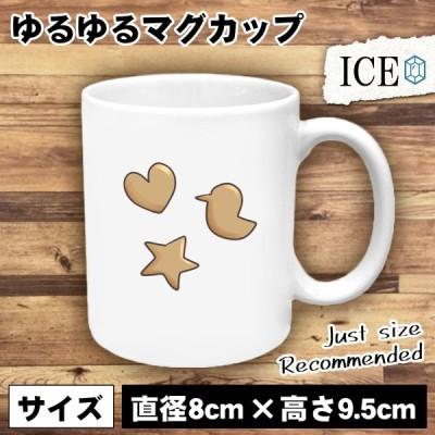 型抜きクッキー おもしろ マグカップ コップ 陶器 可愛い かわいい 白 シンプル かわいい カッコイイ シュール 面白い ジョーク ゆるい プレゼント プレゼント