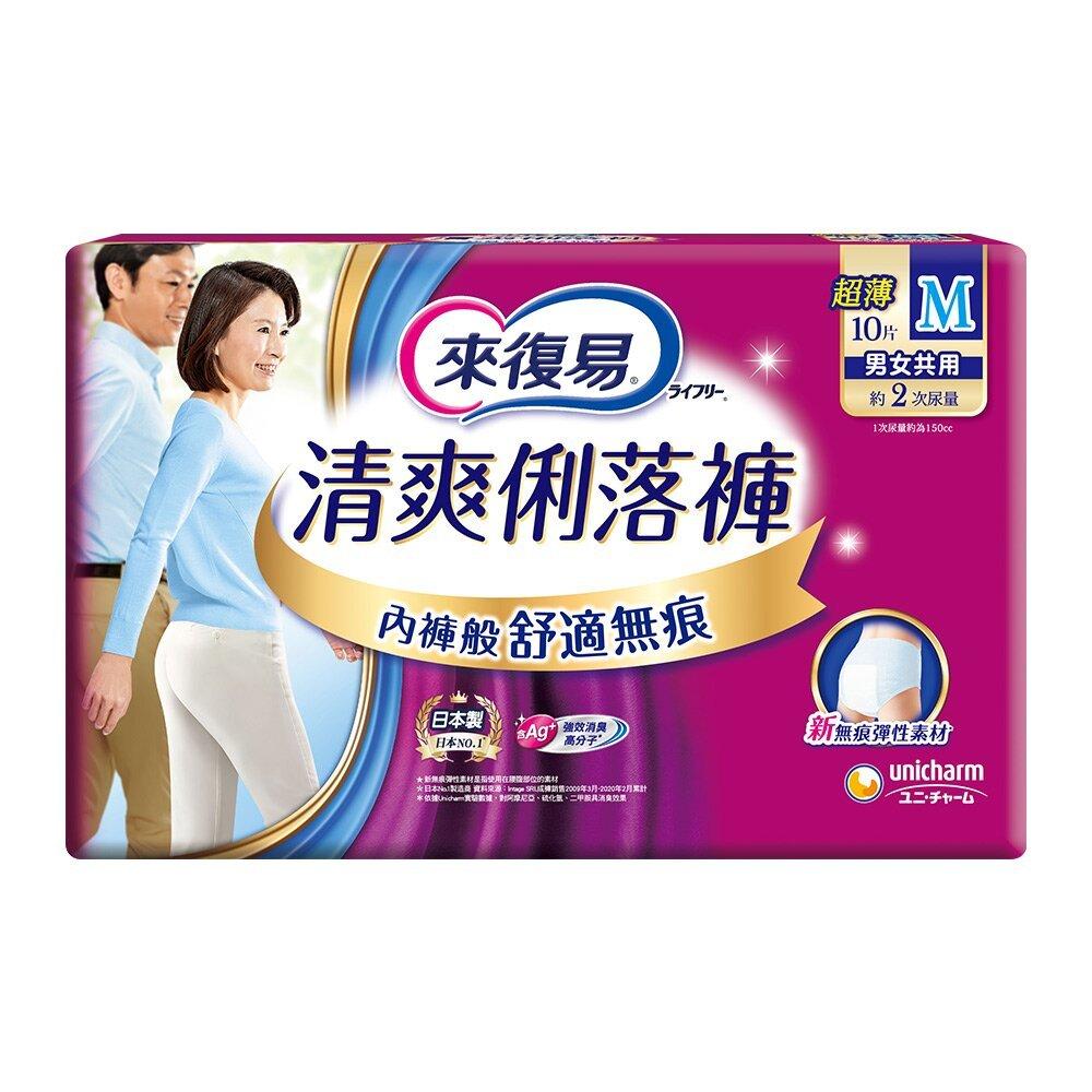 來復易清爽俐落褲 M 10片x6包