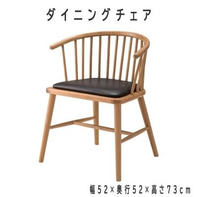 ダイニングチェア 椅子 1脚 座面高47cm 天然木×レザー