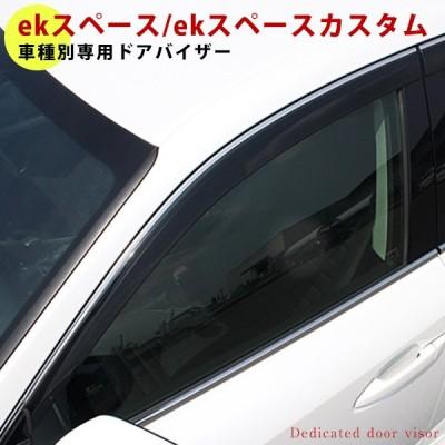 ekスペース/ekスペースカスタム サイドバイザー 専用設計 バイザー  高品質  窓  車 換気 雨よけ 快適 ドアバイザー サイドドアバイザー