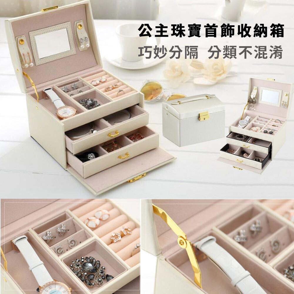 瑞典歐式公主多層珠寶首飾盒 收納箱