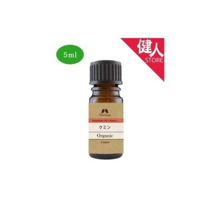 カリス オイル クミン Organic 5ml (品番:5668)  - カリス成城