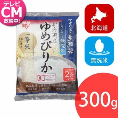 アイリスの生鮮米 無洗米 北海道産ゆめぴりか 2合パック 300g